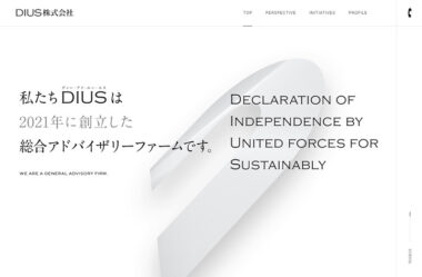 DIUS株式会社