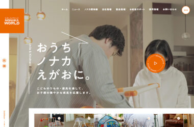 NONAKA WORLD | 野中製作所