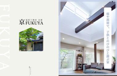 京・FUKUYA|福屋工務店
