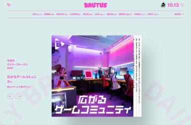 BRUTUS.jp