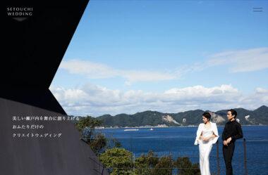 SETOUCHI WEDDING – 瀬戸内ウェディング