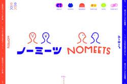 ノーミーツ/NOMEETS